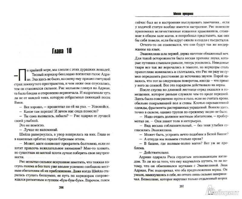 Иллюстрация 1 из 7 для Маска призрака - Дэвид Гейдер | Лабиринт - книги. Источник: Лабиринт