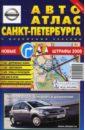Авто Атлас Санкт-Петербурга (малый, с дорожными знаками),