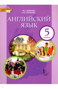 Английский язык. 5 класс. Учебник. ФГОС (+CD) английский язык 9 класс учебник вертикаль фгос cd
