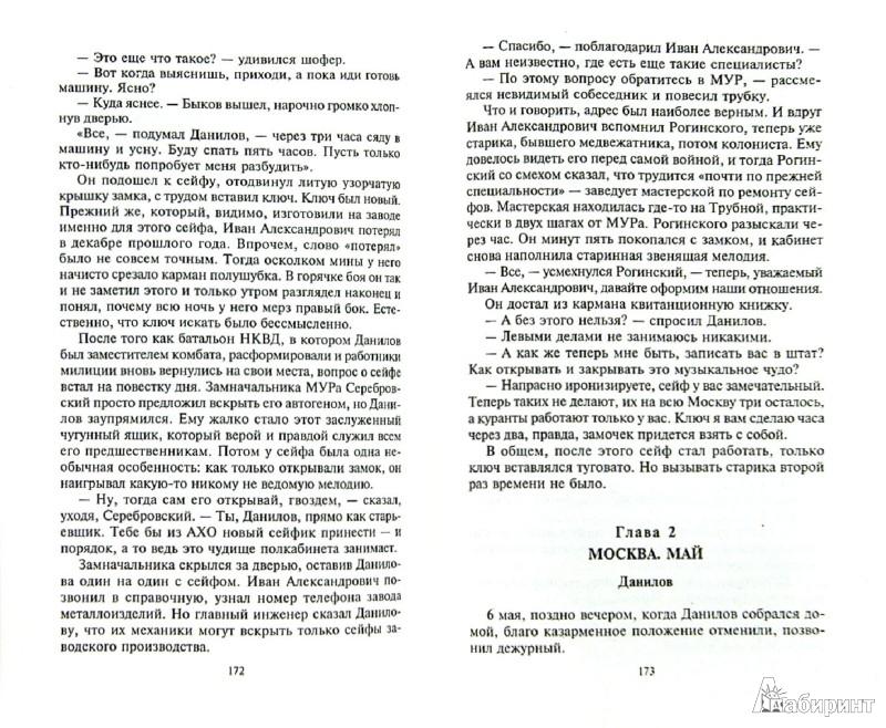 Иллюстрация 1 из 17 для Комендантский час - Эдуард Хруцкий   Лабиринт - книги. Источник: Лабиринт