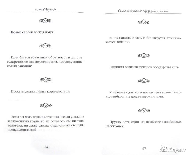 Иллюстрация 1 из 6 для Самые остроумные афоризмы и цитаты - Козьма Прутков | Лабиринт - книги. Источник: Лабиринт