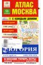 Атлас (малый): Москва с каждым домом