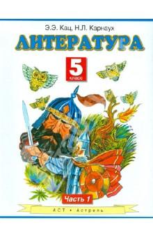 Литература. 5 класс. Учебник. В 2-х частях. Часть 1