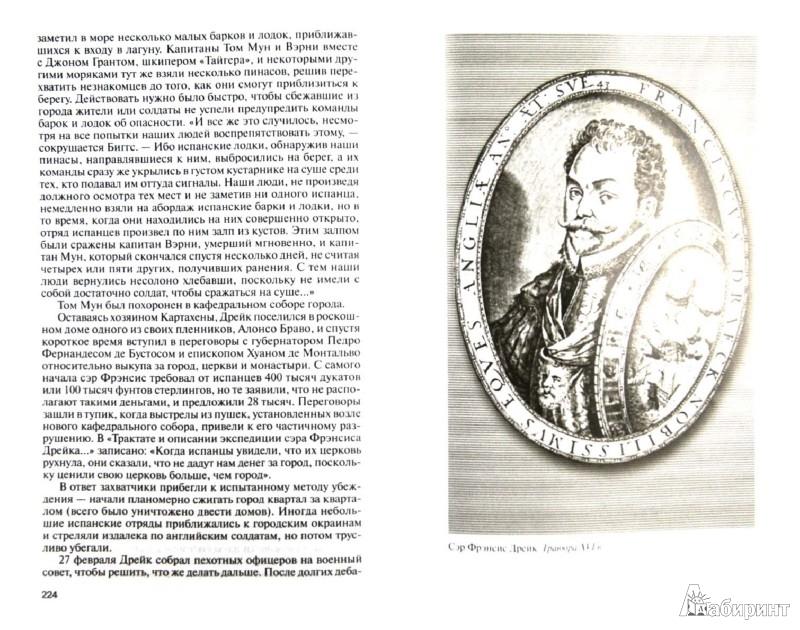 Иллюстрация 1 из 14 для Френсис Дрейк - Виктор Губарев | Лабиринт - книги. Источник: Лабиринт