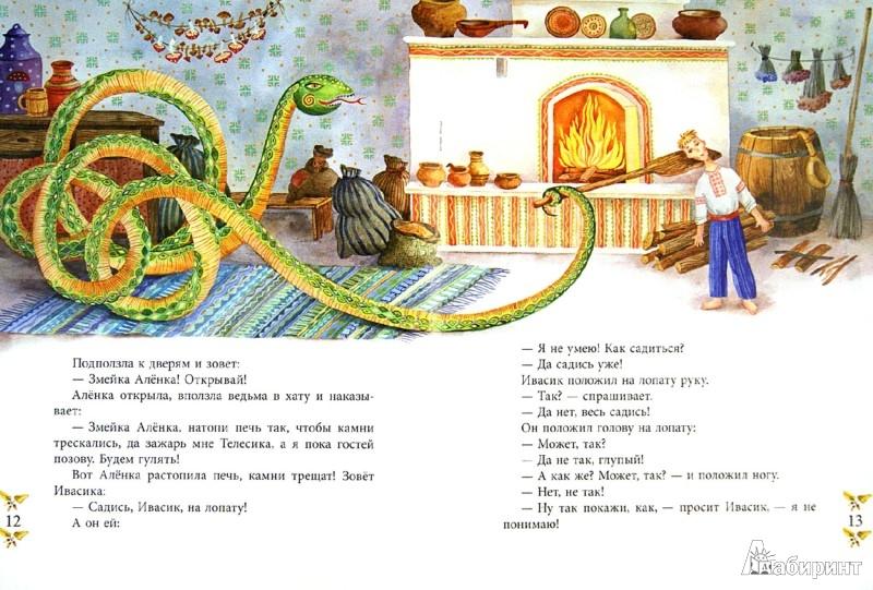 Иллюстрация 1 из 44 для Ивасик-Телесик. Украинская народная сказка | Лабиринт - книги. Источник: Лабиринт