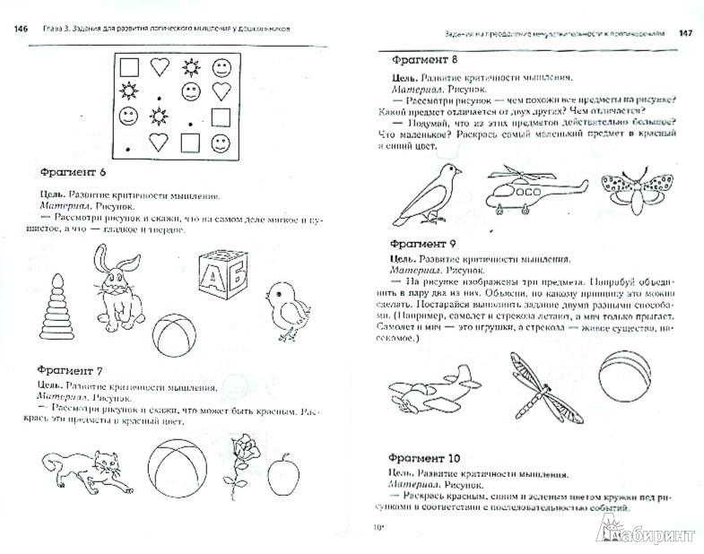 Иллюстрация 1 из 5 для Развитие логического мышления у дошкольников - Анна Белошистая | Лабиринт - книги. Источник: Лабиринт