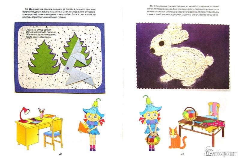 Иллюстрация 1 из 16 для Рисуем и мастерим вместе. Для занятий с детьми 5-7 лет - Белошистая, Жукова, Плюхин | Лабиринт - книги. Источник: Лабиринт