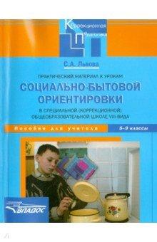 Практический материал к урокам социально-бытовой ориентировки в спец. школе VIII вида. 5-9 классы