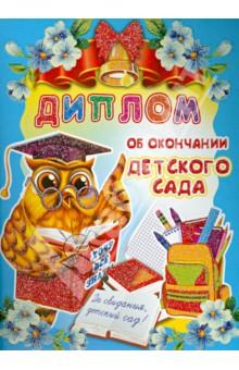 Диплом об окончании детского сада ШД купить Лабиринт Диплом об окончании детского сада ШД 006436
