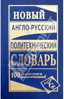 Новый англо-русский политехнический словарь. 100 000 слов и словосочетаний чешско русский политехнический словарь
