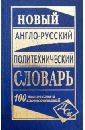 Новый англо-русский политехнический словарь. 100 000 слов и словосочетаний