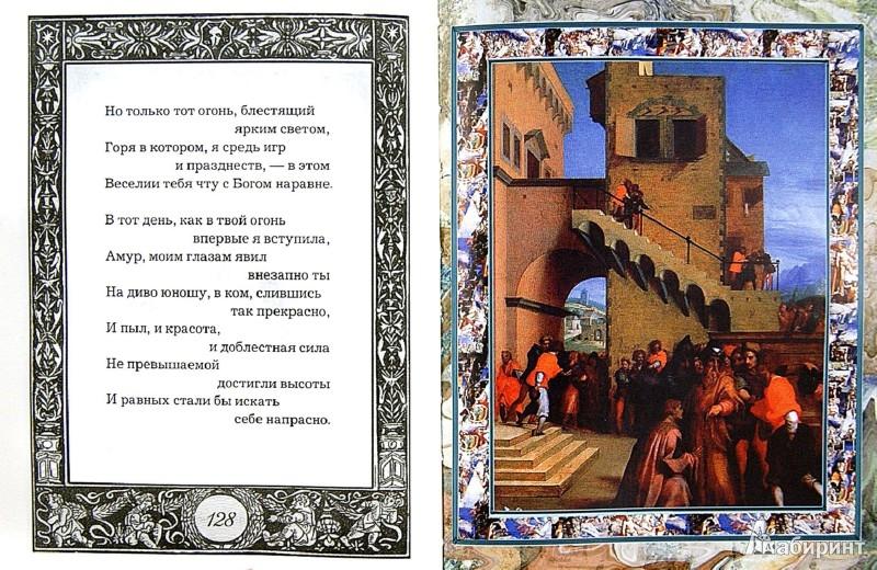 Иллюстрация 1 из 6 для Шедевры поэзии эпохи Возрождения | Лабиринт - книги. Источник: Лабиринт