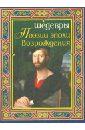 цена на Шедевры поэзии эпохи Возрождения
