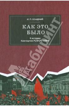 Как это было... К истории Компартии РСФСР - КПРФ (заметки историка - участника событий)