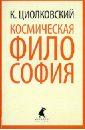 Циолковский Константин Эдуардович Космическая философия константин циолковский философия вселенной