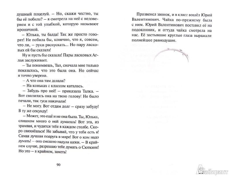 Иллюстрация 1 из 23 для Чайка с застывшим взглядом - Елена Габова | Лабиринт - книги. Источник: Лабиринт