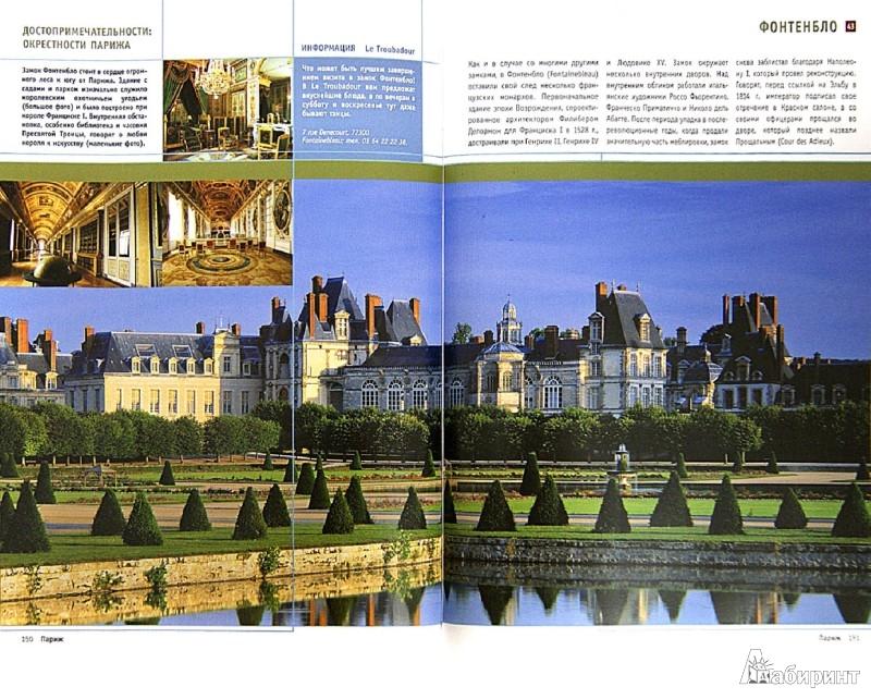 Иллюстрация 1 из 8 для Париж. Фотогид - Н. Монахова | Лабиринт - книги. Источник: Лабиринт