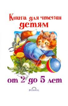 Книга для чтения детям от 2 до 5 лет лучшие сказки детям от 2 до 5 лет cdmp3