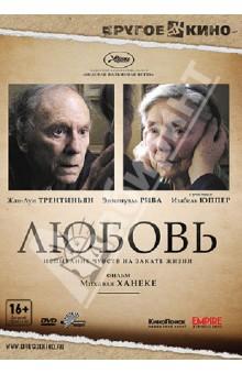 Любовь (DVD)