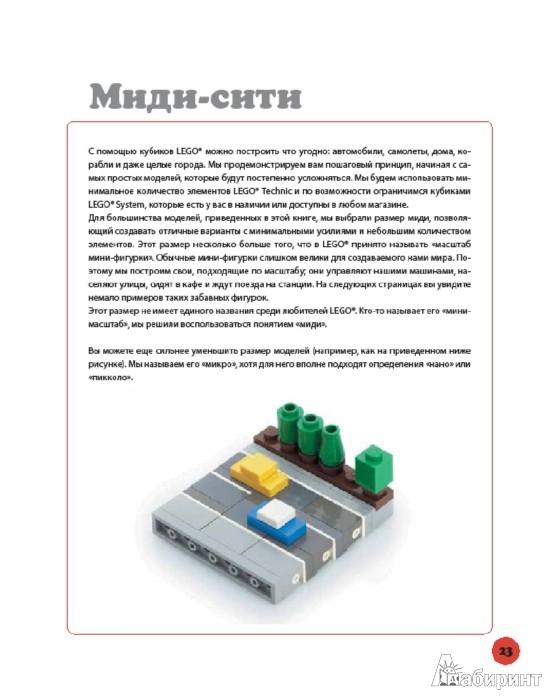 Иллюстрация 1 из 33 для Собери свой город. Книга инструкций LEGО® - Кланг, Альбрехт | Лабиринт - книги. Источник: Лабиринт