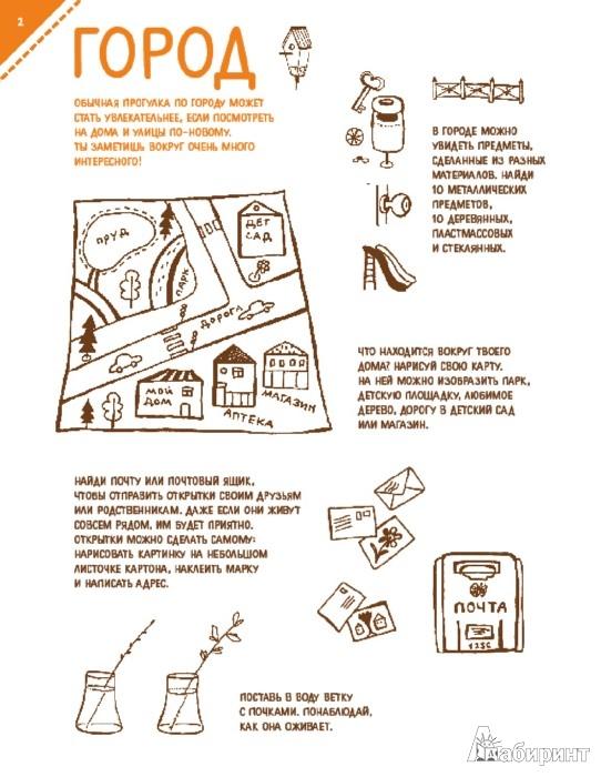 Иллюстрация 1 из 33 для Находилки. Гуляем и играем - познаем мир - Сурова, Дрызлова | Лабиринт - книги. Источник: Лабиринт