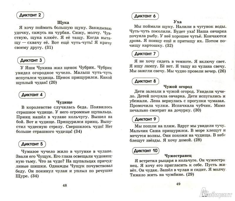 Контрольные диктанты русский яз 10 класс