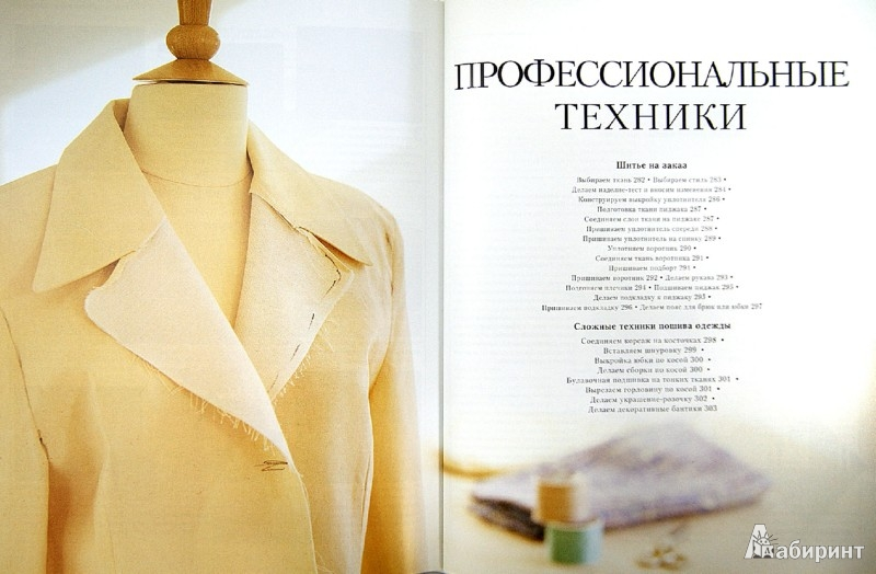 шитье практическое пошаговое руководство по любому способу шитья