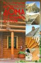 Все о строительстве деревянного дома: от фундамента до крыши