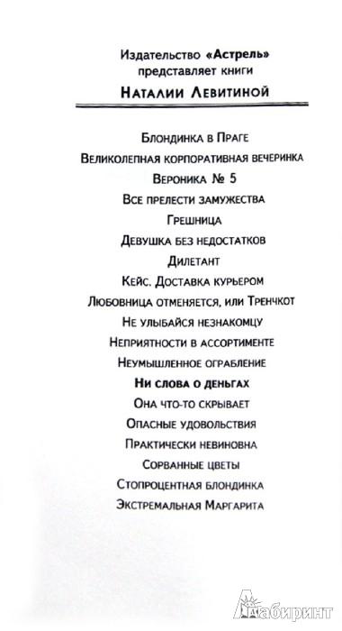 Иллюстрация 1 из 3 для Ни слова о деньгах - Наталия Левитина | Лабиринт - книги. Источник: Лабиринт