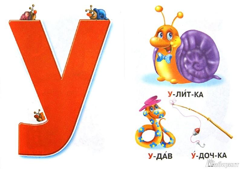 Иллюстрация 1 из 12 для Моя любимая азбука - Екатерина Матюшкина | Лабиринт - книги. Источник: Лабиринт