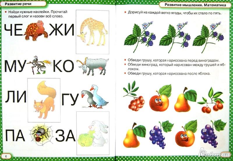 Иллюстрация 1 из 10 для Тесты с наклейками. Что должен знать ваш ребенок. 3-4 года - Валентина Дмитриева | Лабиринт - книги. Источник: Лабиринт