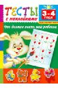 Дмитриева Валентина Геннадьевна Тесты с наклейками. Что должен знать ваш ребенок. 3-4 года