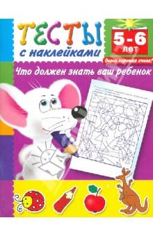 Тесты с наклейками. Что должен знать ваш ребенок. 5-6 лет