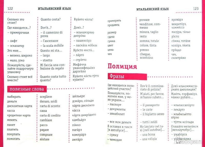 Иллюстрация 1 из 9 для Разговорник на 8 языках: английский, немецкий, французский, итальянский, испанский, польский и др. | Лабиринт - книги. Источник: Лабиринт