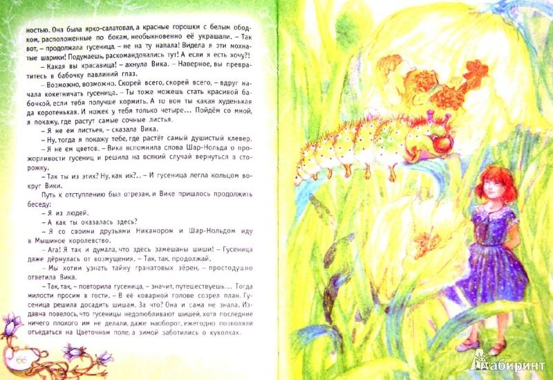 Иллюстрация 1 из 37 для Тайна гранатовых зерен - Ирина Антонова   Лабиринт - книги. Источник: Лабиринт