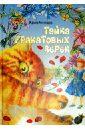 Тайна гранатовых зерен, Антонова Ирина Алексеевна