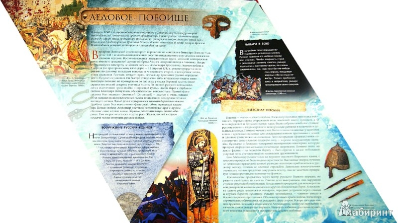 Иллюстрация 1 из 3 для Великие сражения - Я. Нересов | Лабиринт - книги. Источник: Лабиринт