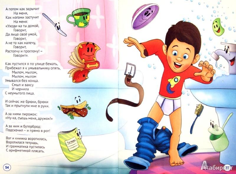 Иллюстрация 1 из 11 для Сказки нашего детства - Корней Чуковский | Лабиринт - книги. Источник: Лабиринт