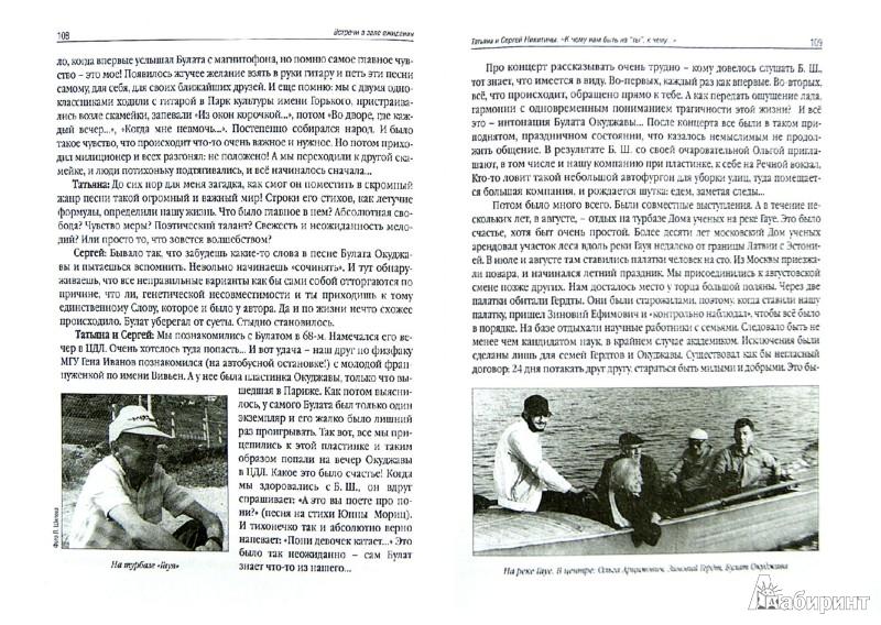 Иллюстрация 1 из 16 для Встречи в зале ожидания. Воспоминания о Булате | Лабиринт - книги. Источник: Лабиринт