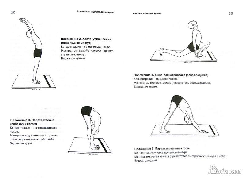 Иллюстрация 1 из 27 для Нава-йогини-тантра. Йога для женщин - Муктананда Свами | Лабиринт - книги. Источник: Лабиринт
