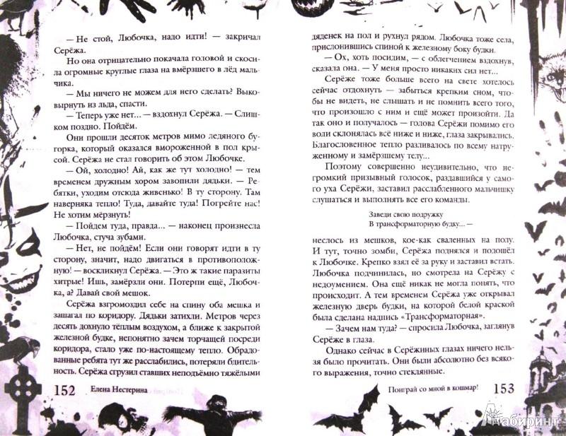 Иллюстрация 1 из 8 для Большая книга ужасов. 47 - Елена Нестерина | Лабиринт - книги. Источник: Лабиринт