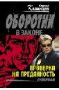 Казанцев Кирилл Проверка на преданность