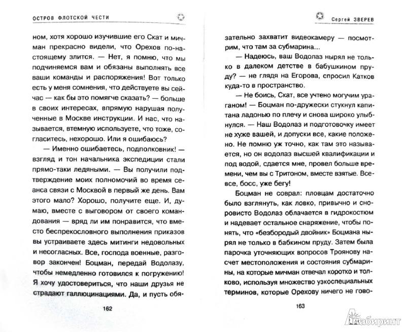Иллюстрация 1 из 7 для Остров флотской чести - Сергей Зверев | Лабиринт - книги. Источник: Лабиринт