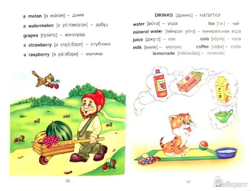 Иллюстрация 1 из 53 для Английский язык для малышей - Валерий Пронин   Лабиринт - книги. Источник: Лабиринт