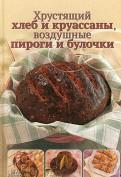 Хрустящий хлеб и круассаны, воздушные пироги и булочки