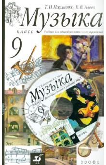 Музыка. 9 класс. Учебник (+CDmp3)