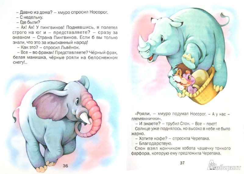Иллюстрация 1 из 16 для Как Львенок и Черепаха путешествовали - Сергей Козлов   Лабиринт - книги. Источник: Лабиринт
