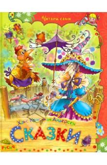 Сказки русич чудо сказки для малышей