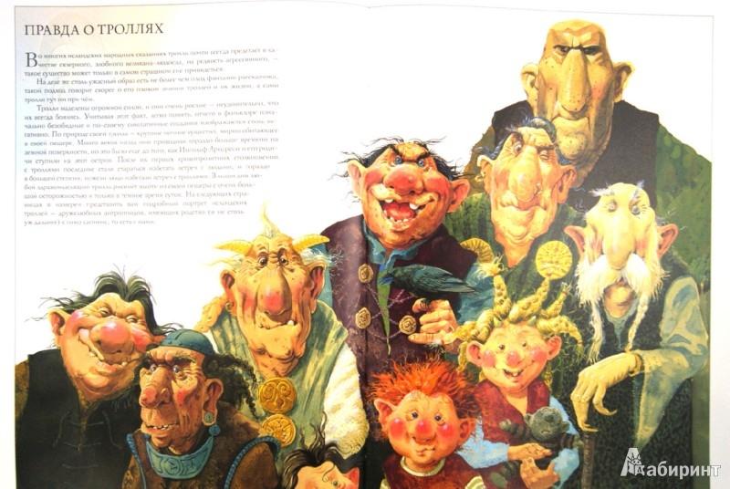 Иллюстрация 1 из 21 для Знакомьтесь, тролли - Брайан Пилкингтон | Лабиринт - книги. Источник: Лабиринт