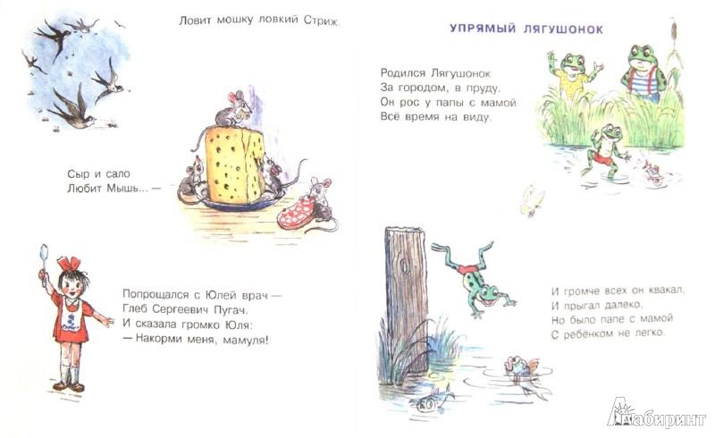 Иллюстрация 1 из 23 для Про непослушных малышей - Сергей Михалков   Лабиринт - книги. Источник: Лабиринт